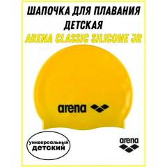 Шапочка для плавания детская  Arena Classic Silicone Jr арт.9167035