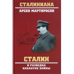 Сталин и разведка накануне войны. Мартиросян А.Б.
