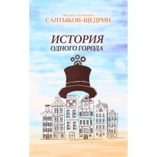 История одного города. Салтыков-Щедрин М.