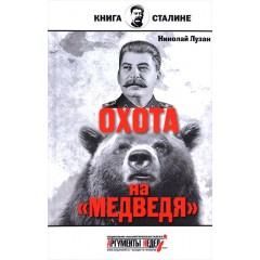 Сталин. Охота на медведя. Лузан Н.