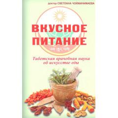 Вкусное питание. Тибетская врачебная наука об искусстве еды. Чойжинимаева С.