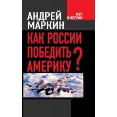 Как России победить Америку? Маркин А. В.
