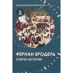 Очерки истории. Бродель Ф.