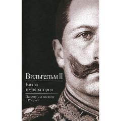 Битва императоров. Почему мы воевали с Россией. Вильгельм II