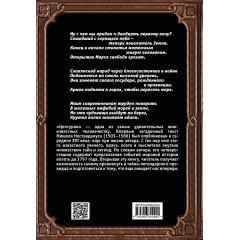 Центурии. Книга пророчеств Нострадамус М.
