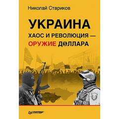 Украина: хаос и революция - оружие доллара. Стариков Н.В.