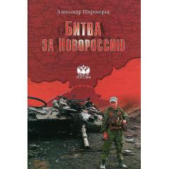 Битва за Новороссию.Широкорад А.