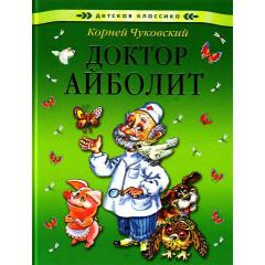 Доктор Айболит.Корней Чуковский