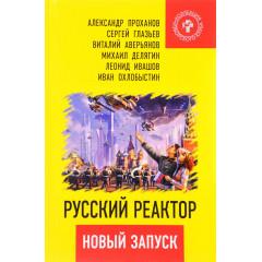 Русский реактор. Новый запуск, А.Проханов, С.Глазьев, М.Делягин, Л.Ивашов