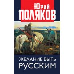Желание быть русским. Поляков Ю.М.