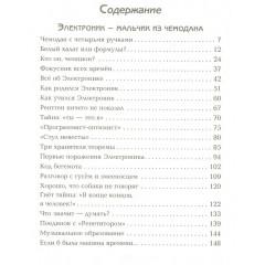 Евгений Велтистов. Все приключения Электроника