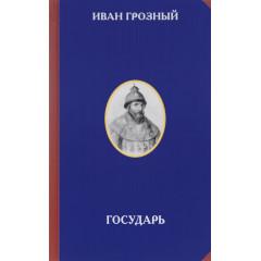 Государь Иван Грозный