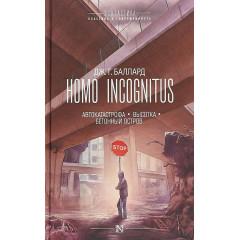 Джеймс Баллард. Homo Incognitus