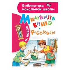 Носов Н.Н. Мишкина каша. Рассказы
