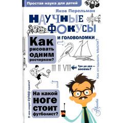Перельман Я.И. Научные фокусы и головоломки