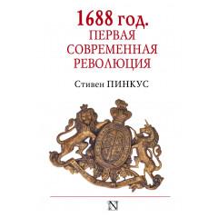 Стивен Пинкус. 1688 г. Первая современная революция