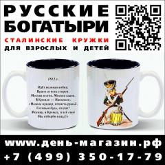 Сталинские кружки. Русские богатыри. Гренадер - 1812 г.