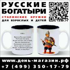 Сталинские кружки. Русские богатыри. Ратник - 1380 г.