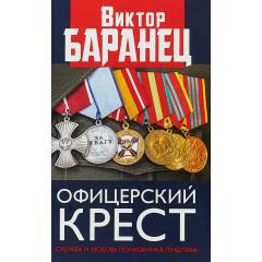 Офицерский крест. Служба и любовь полковника Генштаба. Баранец В.