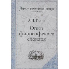 Опыт философского словаря.  Галич. А