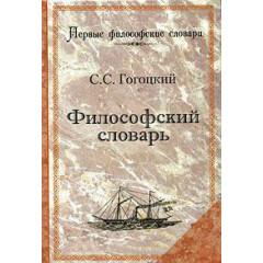 Философский словарь. Гогоцкий С.