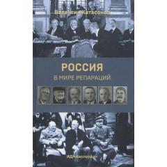 Россия в мире репараций. Катасонов В.Ю.