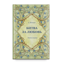 А. Шевцов, Битва за любовь. Комплект из 2-х книг.