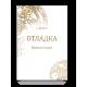 Отладка. Книга вторая. А. Шевцов