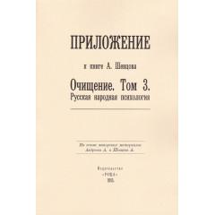 Приложение к книге Шевцов А. А.