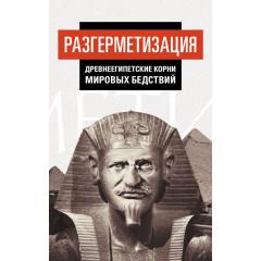 Разгерметизация. Древнеегипетские корни мировых бедствий, Внутренний Предиктор СССР