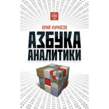 Азбука аналитики, Курносов Юрий Васильевич