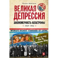 Михаил Шевляков: Великая депрессия. Закономерность катастрофы. 1929-1942