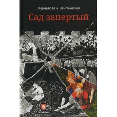 Курчатова, Венглинская: Лето по Даниилу Андреевичу. Сад запертый