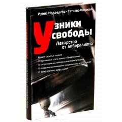 И.Медведева, Т. Шишова