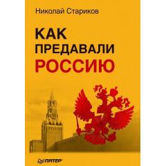 Как предавали Россию (покет)