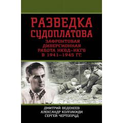 Разведка Судоплатова. Зафронтовая диверсионная работа НКВД-НГБ в 1941-1945 гг. Колпакиди А.И.
