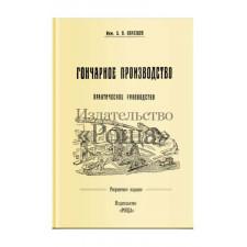 Гончарное производство, инженер А.В.Образцов