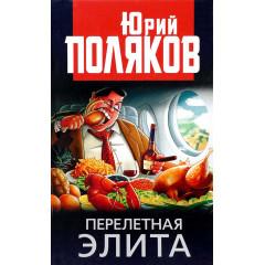 Перелетная элита. Поляков Ю.М.