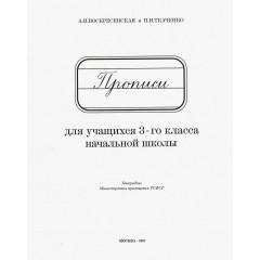 Прописи для учащихся 3 класса начальной школы. Воскресенская А.И., Ткаченко Н.И. 1957