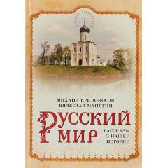 Русский мир. Рассказы о нашей истории. Кривоносов М.М.