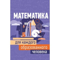 Математика для каждого образованного человека. Гусев И. Е.