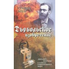 Дьявольское изобретение. Динамит, нитраты и создание современного мира. Стивен Боун