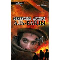 Секретные архивы Аль-Каиды. Ролан Жаккар