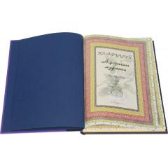 Афоризмы мудрости (эксклюзивное подарочное издание). Конфуций