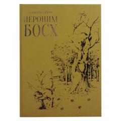 Иероним Босх (эксклюзивное подарочное издание). Киселев А. К.