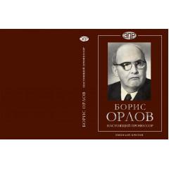 Борис Орлов — Настоящий профессор Кротов Н. И.