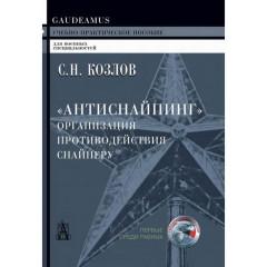 Антиснайпинг: организация противодействия снайперу, Козлов С.Н.