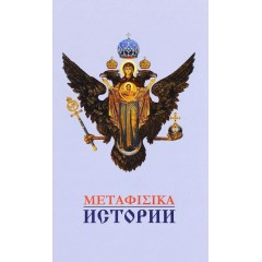 Метафизика истории, Катасонов В.Ю.