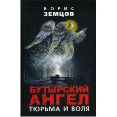 Бутырский ангел. Тюрьма и воля. Земцов Б.Ю.