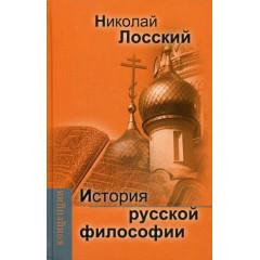 История русской философии, Лосский Н.О.